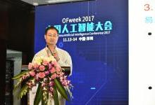 黄宜华教授:大数据时代下机器学习的革新