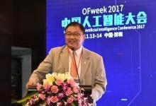 黄锦辉教授:人工智能助力社交运算发展