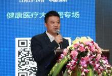 蔣国文:华为云助力智慧医疗实践