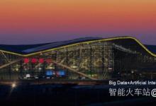 人工智能助力铁路服务 中国打造智能出行