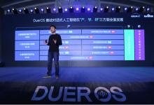 DuerOS2.0发布 景鲲:要打造世界级人机交互标杆