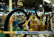 共享单车帮助老牌自行车厂植入互联网基因