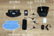 智能家用扫地机器人好用吗?台湾扫地机开箱评测