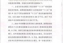 辽宁发布当前光伏项目建设投资风险监测预警