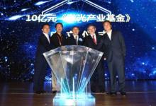 10亿华商楚天激光产业基金 能否解决武汉激光产业的后劲不足?