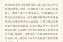 联发科前COO加盟小米 担任产业投资部合伙人