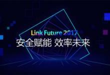 亿方云用户大会:六大产品新特性震撼发布 持续引领行业创新