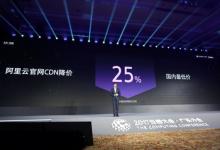 阿里云宣布CDN价格下调25% 再创国内最低价
