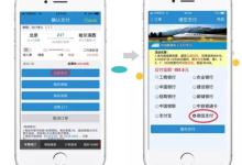 12306购票又添新方式:微信支付可以直接买票