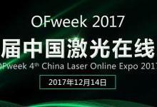 OFweek 2017中国激光在线展即将开幕