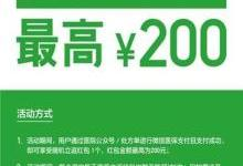 微信医保支付100%获现金红包:最高200元
