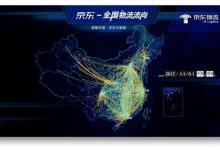 """双11最快一单仅7分钟 京东物流被央视赞""""中国速度"""""""