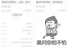 """共享单车相继倒闭引来""""代退黄牛"""":多数不靠谱"""