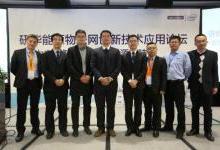 英特尔携手研华助力中国能源市场