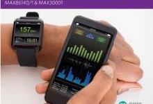 Maxim推出健康和健身的可穿戴设备