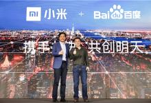 小米宣布与百度达成深度合作 发力人工智能领域