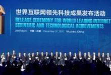 14项科技成果:世界互联网领先科技成果