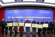 腾讯在浙江建立AI医学联合实验室