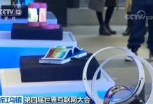 0.1毫米双向折叠显示屏亮相世界互联网大会