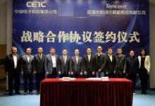 腾讯与中国电科战略合作