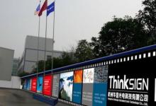 中国面板疯抢入场资格 国际市场到后半场