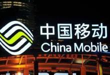 中国移动终端公司公布高层人事调整