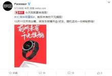 腾讯首款千元旗舰智能手表正式宣布