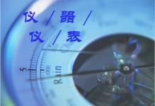 仪器仪表十大细分领域发展趋势及原因