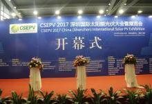 深圳CSEPV2017开幕:亮点都在这!