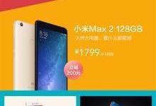 小米双12疯狂放价:红米Note 4X不足千元