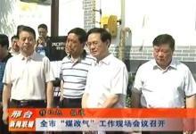 环保部宣布暂恢复京津冀燃煤取暖