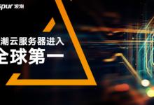 中国云服务器引领全球