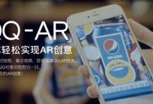 腾讯QQ-AR平台推动全民AR生活到来