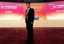 """史杰克西出席""""2017中国铸造行业创新发展论坛"""""""