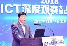 工信部张峰对我国ICT产业发展提出三点建议