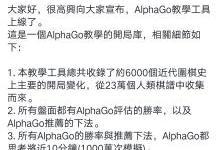 "帮AlphaGo""下棋""的黄士杰宣布离开"