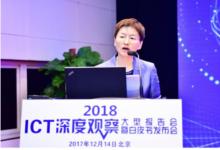 ICT深度观察报告会暨白皮书发布会