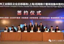 苏州工业园区首批签约项目共70亿元