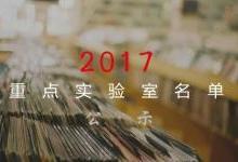 2017年黑龙江省第二批拟备案重点实验室名单公示