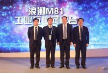 浪潮M81工业互联网平台全解析