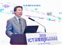 鲁春丛:全球ICT发展呈现四大趋势