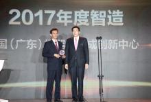 中国(广东)机器人集成创新中心获年度智造奖