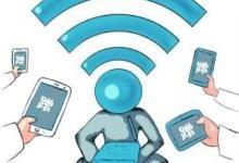 如何避免wifi密码被破解?