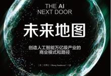 人工智能商业化专家吴霁虹出席 2017中国人工智能机器人CEO峰会
