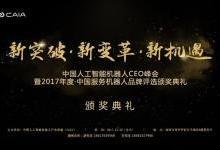 阅面科技CEO赵京雷出席2017中国人工智能机器人CEO峰会