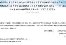 北京出台自动驾驶新规:须配人类司机应急