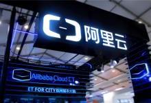 阿里云发布首个物联网安全方案 防大规模破解