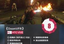 VR游戏赏:想在VR世界畅快射击,首先你得不怕晕