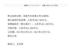 宝能集团65亿入股观致获51%控股权