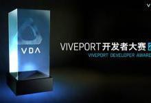 VIVEPORT开发者大赛全球同步启动